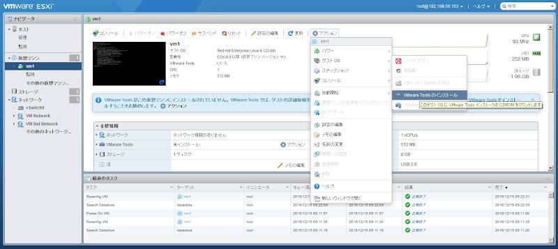 install_vmtools_mounting_cd.png