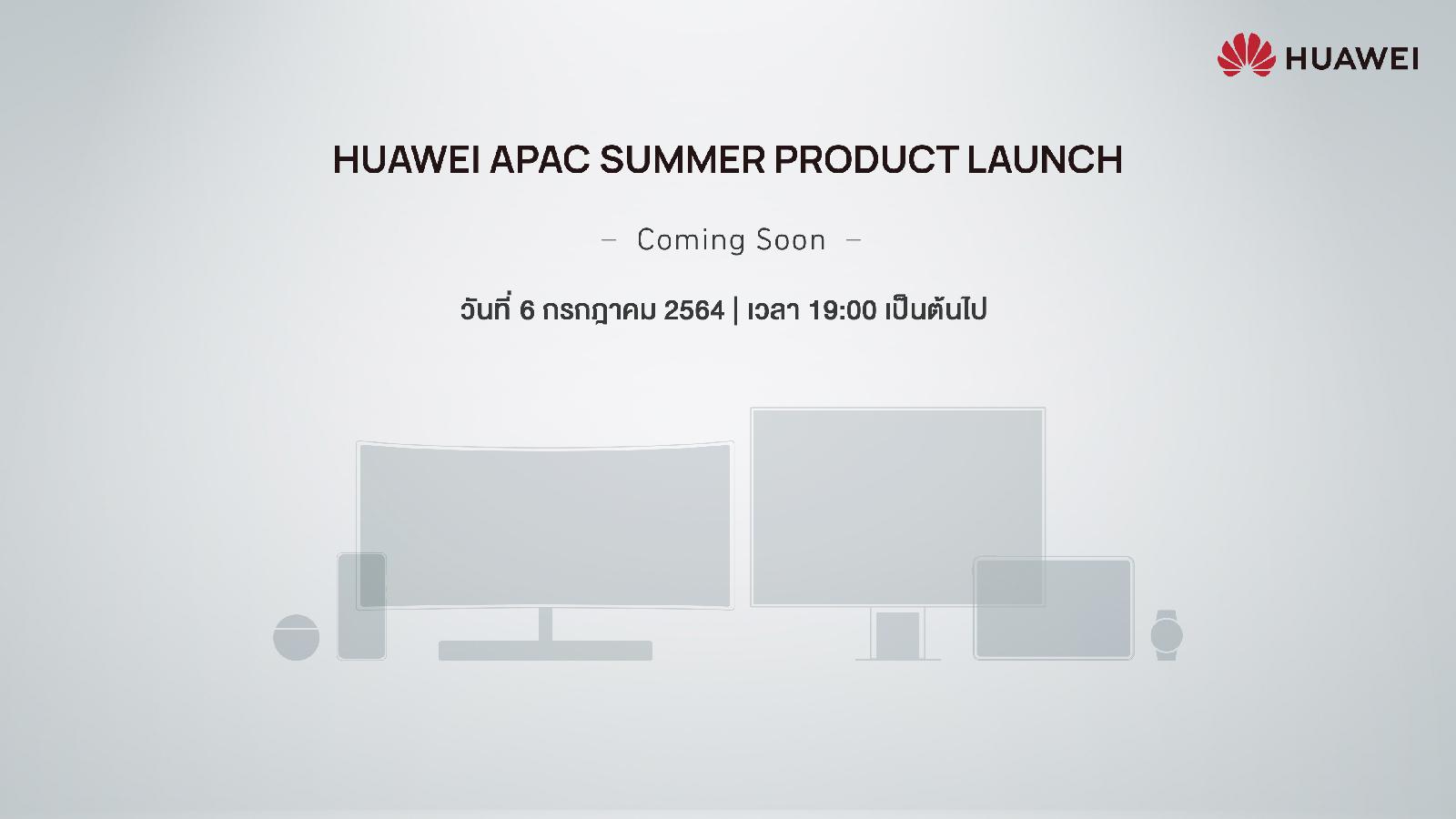 Huawei เดินเกมรุก ยกทัพไลน์อัพสินค้าล่าสุดจากหลากหลายกลุ่มผลิตภัณฑ์เตรียมเปิดตัวอย่างยิ่งใหญ่ 6 กรกฎาคม 2564 นี้ในงาน HUAWEI APAC SUMMER PRODUCT LAUNCH