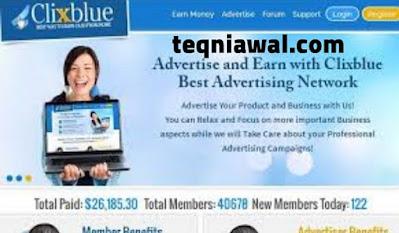 مواقع الربح من مشاهدة الاعلانات - clixblue