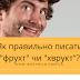 """Як правильно писати """"фрухт"""" чи """"хврукт""""?"""