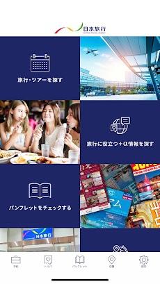 日本旅行 旅のプロがオススメ!国内/海外旅行情報のおすすめ画像2