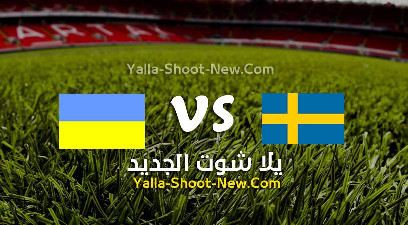 مباراة السويد واوكرانيا