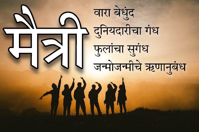 जागतिक मैत्री दिनाच्या हार्दिक शुभेच्छा   Friendship day wishes in marathi