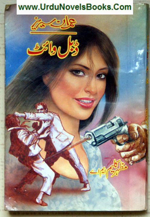 Double White Imranseries Complete Novel By Mazhar Kaleem