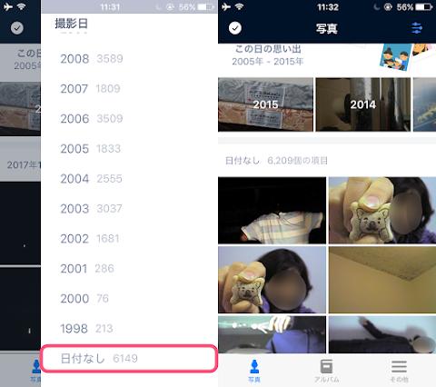 iPhoneアプリではExifがない写真は日付なしに分類される
