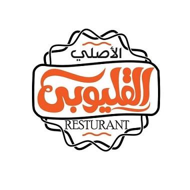 مطعم القليوبي