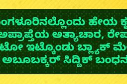 ಮಂಗಳೂರಿನಲ್ಲೊಂದು ಹೇಯ ಕೃತ್ಯ: ಅಪ್ರಾಪ್ತೆಯ ಅತ್ಯಾಚಾರ, ರೇಪ್ ಪೊಟೋ ಇಟ್ಕೊಂಡು ಬ್ಲ್ಯಾಕ್ ಮೇಲ್- ಅಬೂಬಕ್ಕರ್ ಸಿದ್ದಿಕ್ ಬಂಧನ