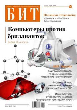 Читать онлайн журнал<br>БИТ (№2 март 2016)<br>или скачать журнал бесплатно