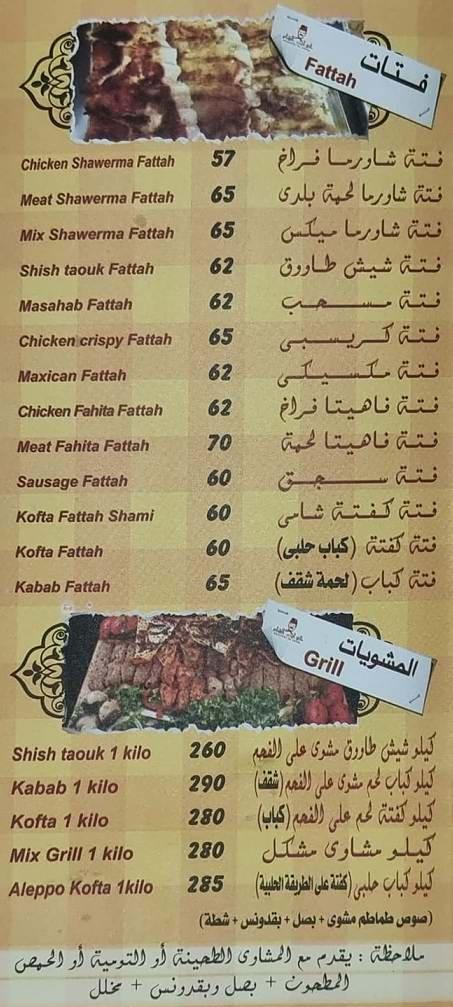 اسعار مطعم خيرات الشام