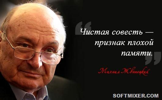 Mikhail_Zhvanetsky