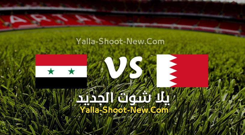 مباراة سوريا والبحرين