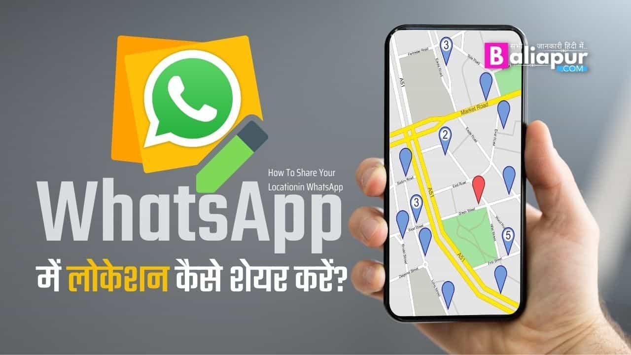 व्हाट्सएप में लोकेशन कैसे शेयर करें || How To Share Your Location in WhatsApp