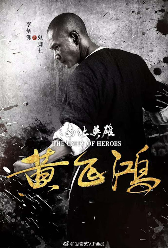 The Unity of Heroes China Movie