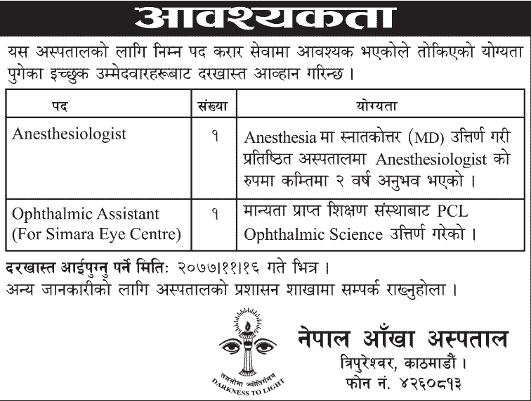 Anesthesiologist, Ophthalmic Assistant Vacancy Nepal Eye Hospital
