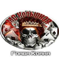 ms-kozyrnaya