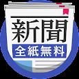 新聞!全紙無料で読める!ニュースが最速でサクサク読めるアプリ icon