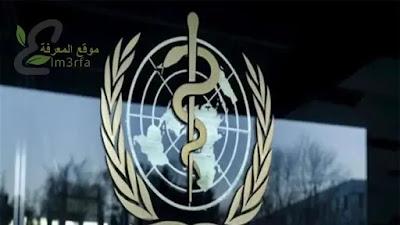 ماذا قالت منظمة الصحة العالمية عن لقاح فايزر-بيونتيك