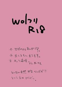 【R18】嫉妬【wolフリ】