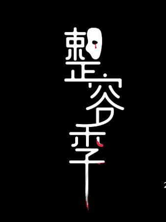 Season of Plastic Surgery / Zheng Rong Ji  China / Korea Drama