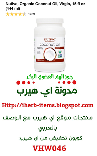 جوز الهند العضوي البكر Nutiva, Organic Coconut Oil, Virgin, 15 fl oz (444 ml)