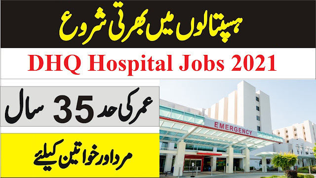 DHQ Hospital Jobs 2021