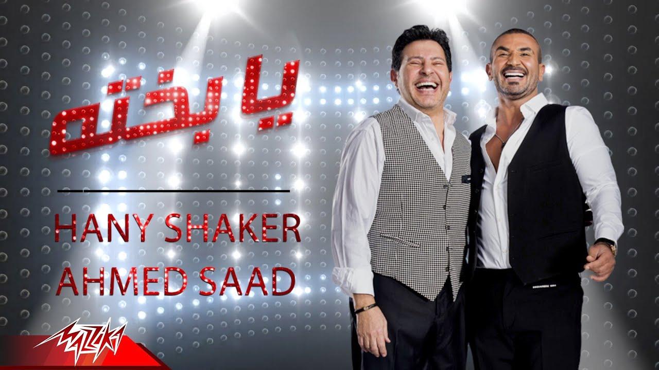 كلمات اغنية يا بخته - احمد سعد و هاني شاكر 2020