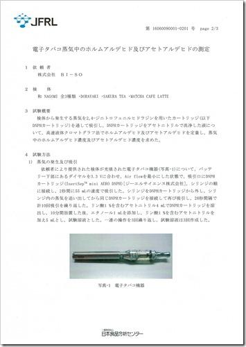 検査報告書 NAGOMI 160617_ページ_3