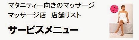 日本国内のマタニティー向きのマッサージ店情報・サービスメニューの画像