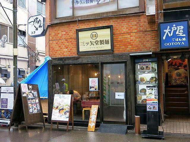 三ツ矢堂製麺@中目黒店