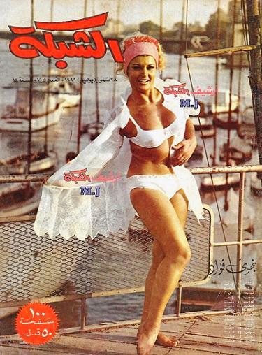 """مجلة """"الشبكة"""" : 10 أغلفة """"جريئة"""" لنجمات الستينات"""