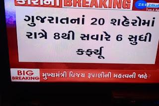 Big news: Gujarat Night Curfew  news reports