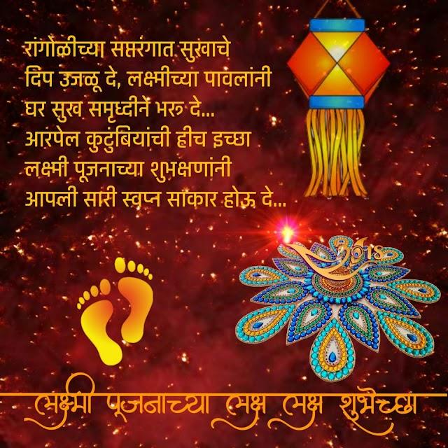 दिवाळी कधी आहे | दिवाळीच्या शुभेच्छा | दिवाळी मेसेजेस | Diwali 2019 wishes marathi | marathi diwali wallpapers | new for vivo | oppo | Samsung m40
