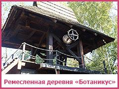 Ремесленная деревня «Ботаникус»