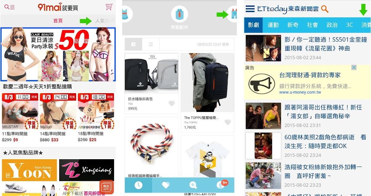 由左至右: 91mai (Android APP)、LINE Shop (Android APP)、東森新聞雲(行動版網頁)