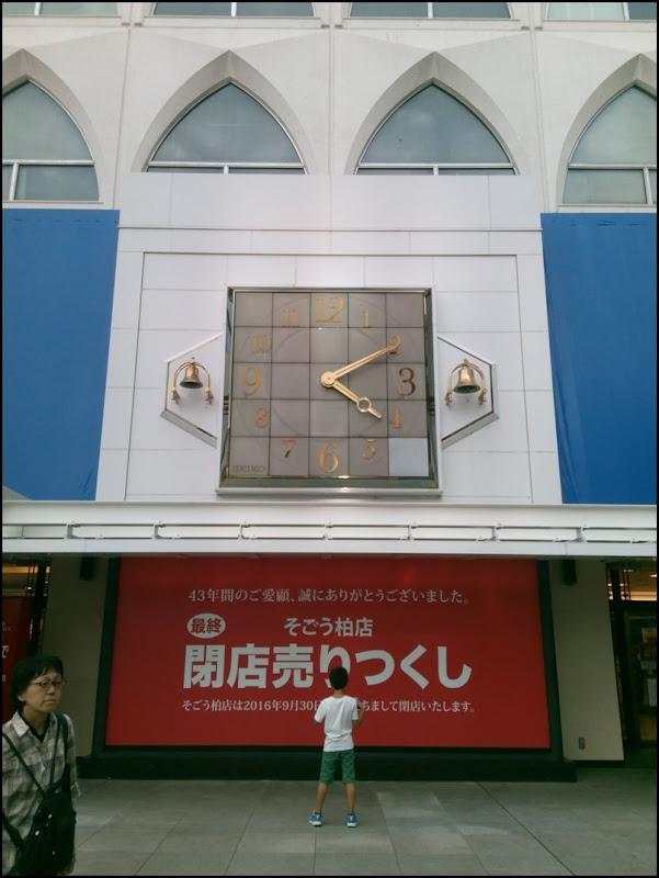 柏そごう@2016/09/30 最終日・時計