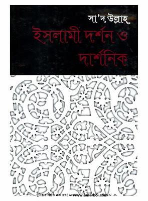 ইসলামী দর্শন ও দার্শনিক - সা'দ উল্লাহ