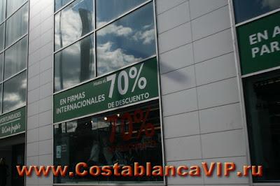 Сезонные распродажи, Испания, Гандия, El Corte Ingles, Валенсия, скидки, распродажа, недвижимость в испании, CostablancaVIP
