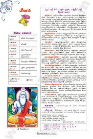 Kumudam Jothidam Raasi Palan - 3/2/2016 to9/2/2016