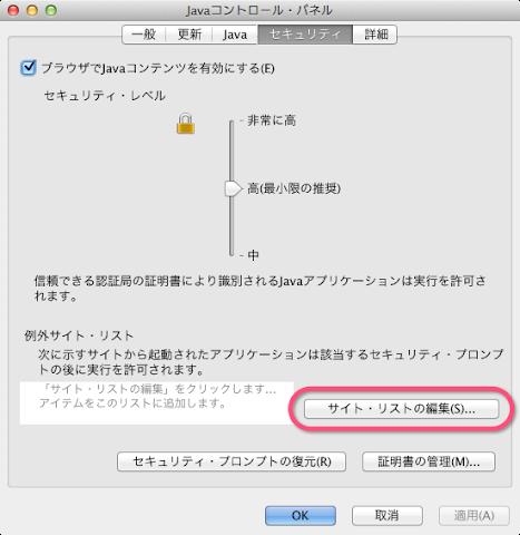 Javaの設定にてセキュリティを変更