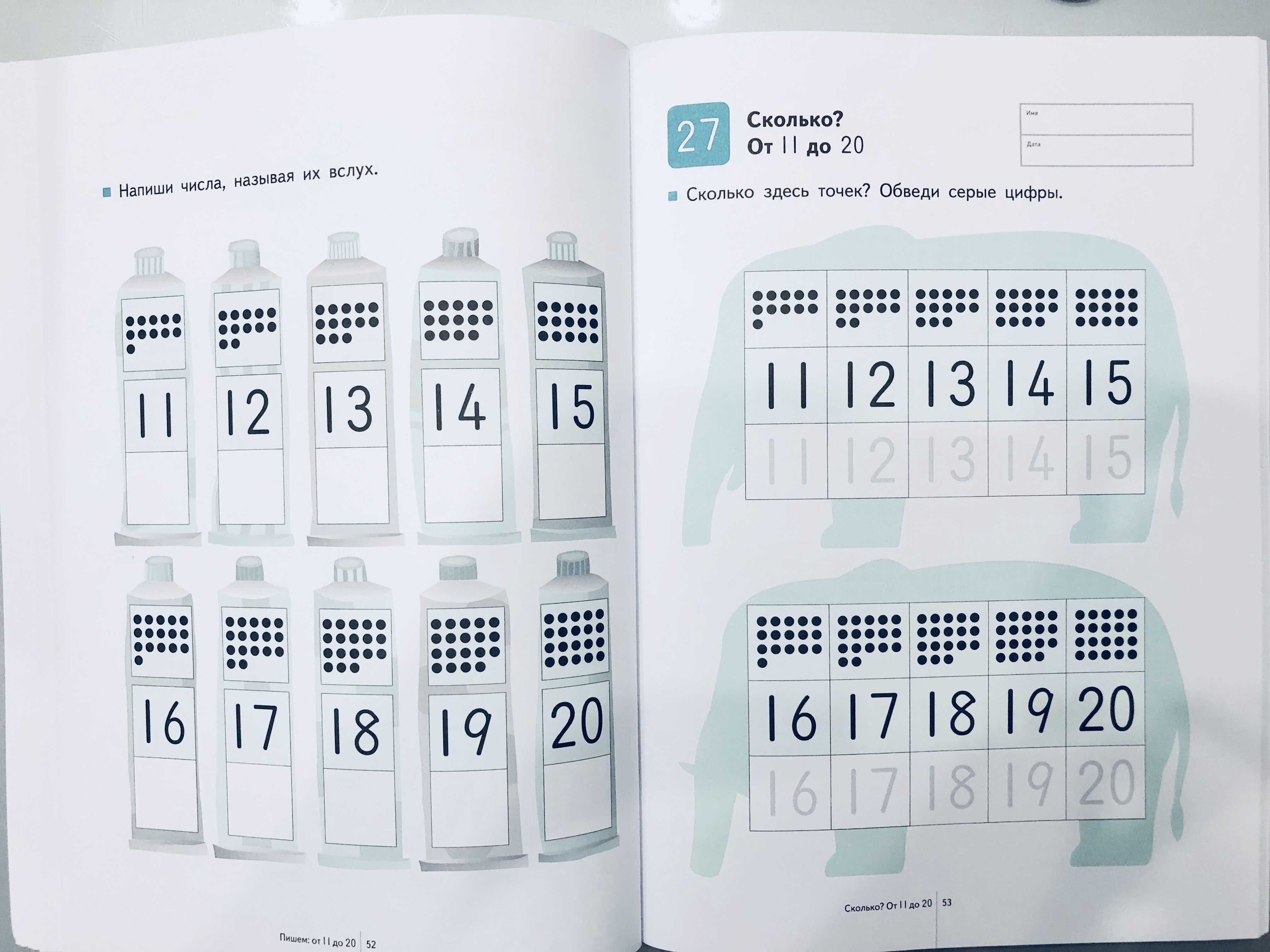 Начинаем учиться считать. Изучаем счет от 1 до 30. 17