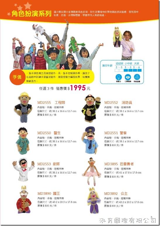 inParents 馨力陽2017幼教專案