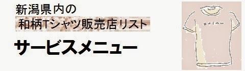 新潟県内の和柄Tシャツ販売店情報・サービスメニューの画像