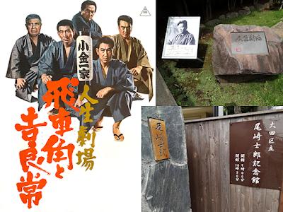 尾崎士郎、大田区立尾崎士郎記念館と『人生劇場』