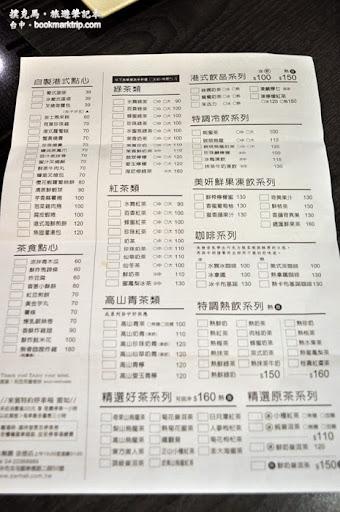 水舞饌人間茶房菜單