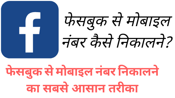 how to extract mobile number from friends Facebook ID