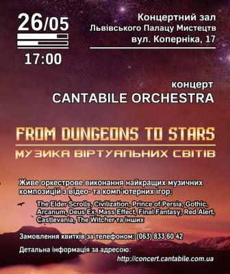 концерт «From Dungeons to Stars: Музика віртуальних світів»