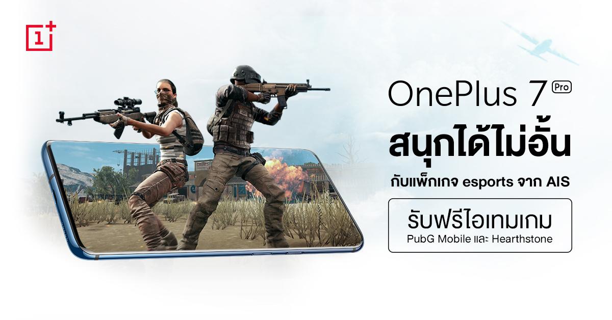 สนุกกับเกมดังสุดมันส์ได้ไม่อั้นกับ OnePlus 7 Pro เมื่อซื้อเครื่องพร้อมแพ็กเกจพิเศษ eSports จาก AIS พร้อมรับส่วนลดค่าเครื่องทันทีสูงสุด 5,500 บาท