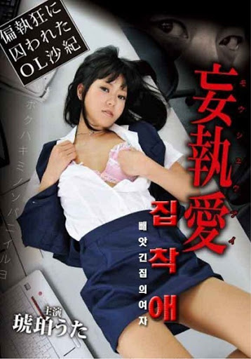 [ญี่ปุ่น18+] Obsession Love (2011)