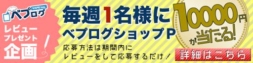review campaign thumb%255B2%255D - 【キャンペーン】ベプログで毎週1名様に10000円分の購入ポイントが当たるレビューキャンペーン開催中【VAPE/電子タバコ/ベプログ】
