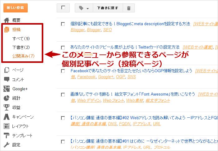 Blogger管理画面における「個別記事ページ」